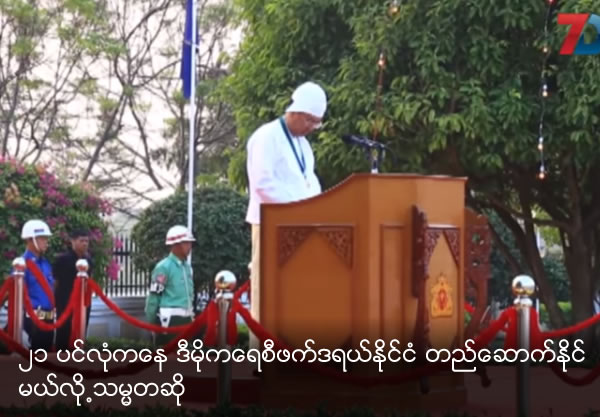 President Speech : 21st Century Panglong can build a democratic federal union