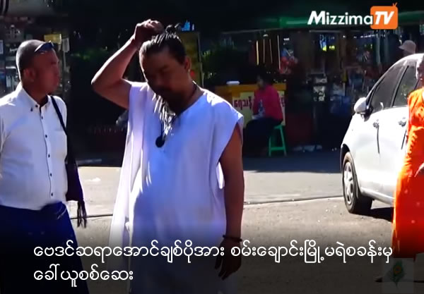 Sanchaung Police question Fortune Teller Aung Chit Po