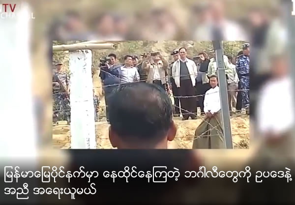 Take action Bengali from Myanmar