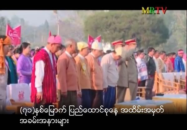 71st Union Day Ceremonies