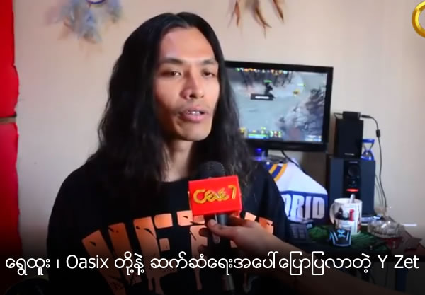 Y Zet told about relations with Shwe Htoo and Oasix