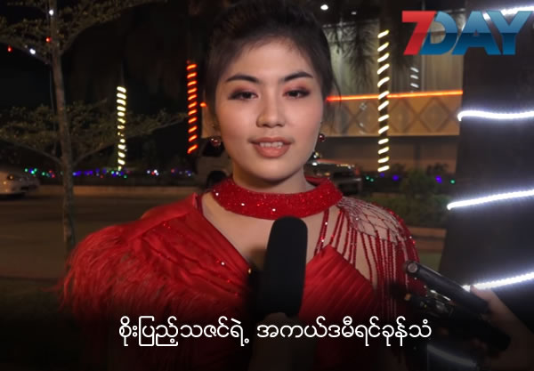 Soe Pyae Thazin's heartbeat for Academy