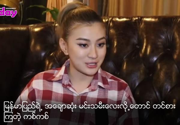 Myanmar top prettiest celebrity : Kit Kit