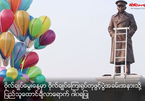 Thousands of people attended opening ceremony of Bogyoke Statue on Bogyoke's birthday