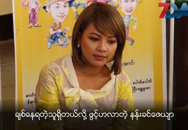 Nan Khin Zay Yar admit she has a boyfriend