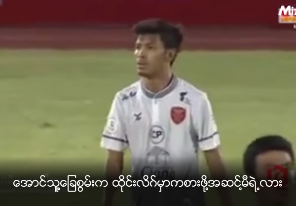 Can Aung Thu have goals to offer for Thai League