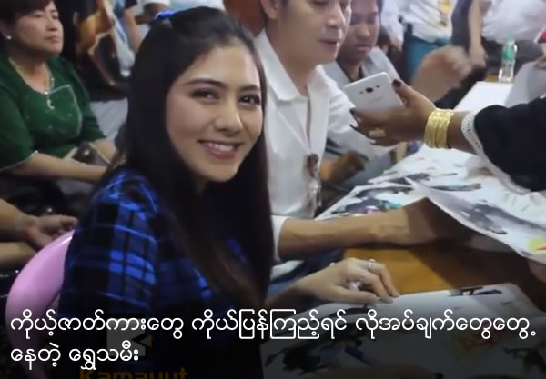 Shwe Tha Mee said she still needs skill in performance