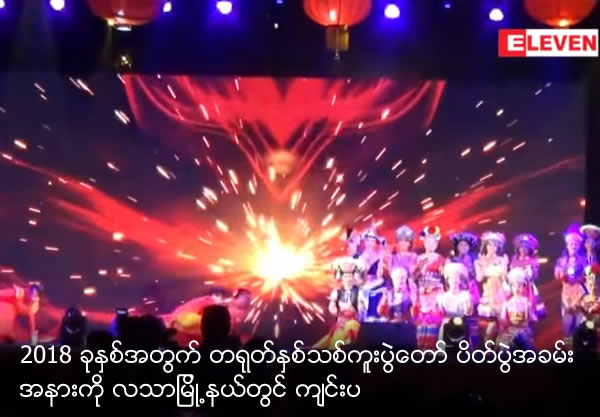 Closing ceremony of 2018 Chinese New Year Festival in Latha