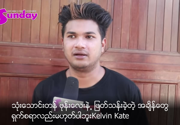 Kelvin Kate no shy for the inexperienced with 30000 Kyats keypad mobile phone