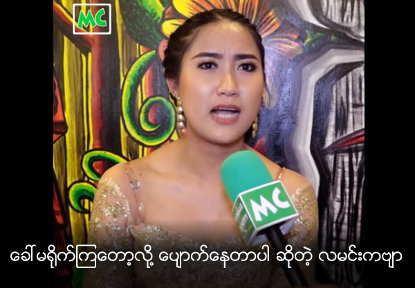 No one call La Min Kabyar to act for movies