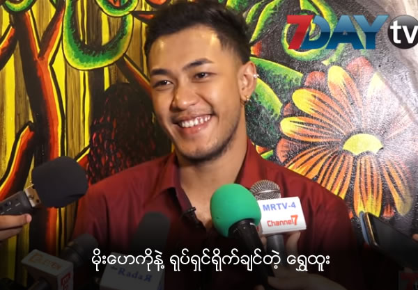Shwe Htoo wants to act with Moe Hay Ko