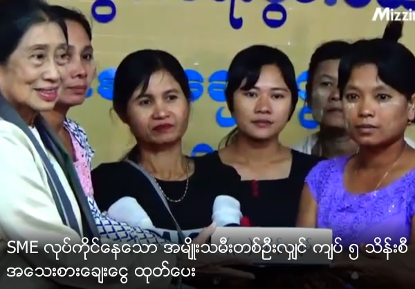 Give 500000 Kyats Grants for each small Business for Women