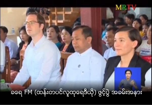 Opening ceremony of Kha Yay FM (Htan Ta Pin Lu Htu Radio)