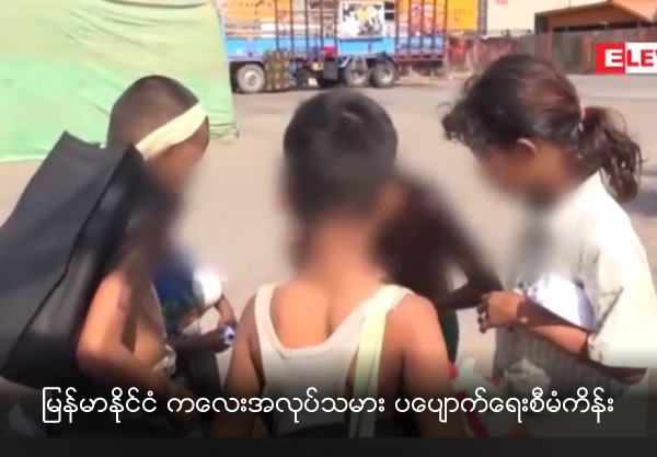 Myanmar Programme on the Elimination of Child Labour (My-PEC) Project