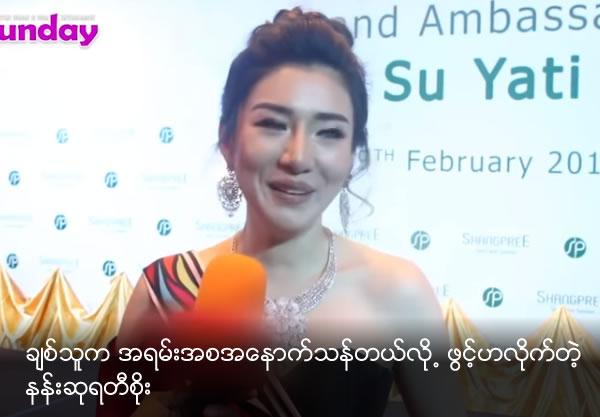 Nan Su Ya Ti Soe said her boyfriend tease a lot