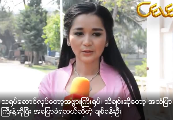Chit Snow Oo criticized for acting and singing