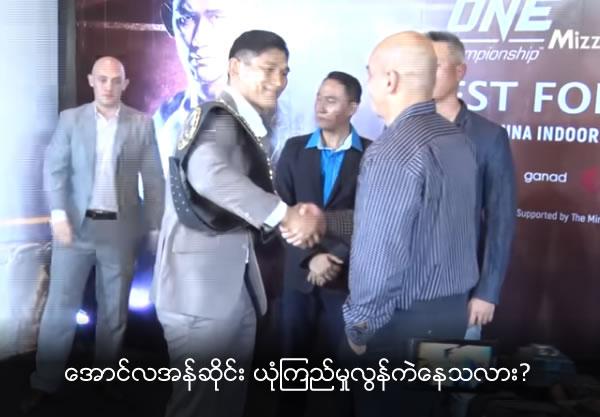 Aung La N Sang has overconfidence?