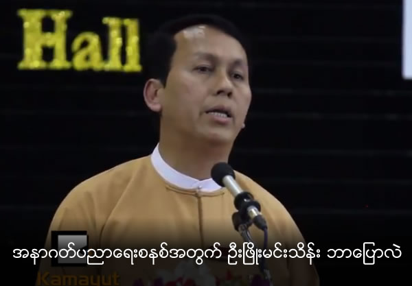 What U Phyoe Min Thein said about future education system