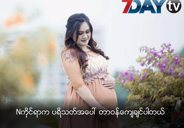 N Kai Yar wants to be dutiful for fans