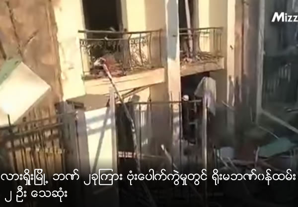 2 dead from Bomb explodes outside bank in Lashio