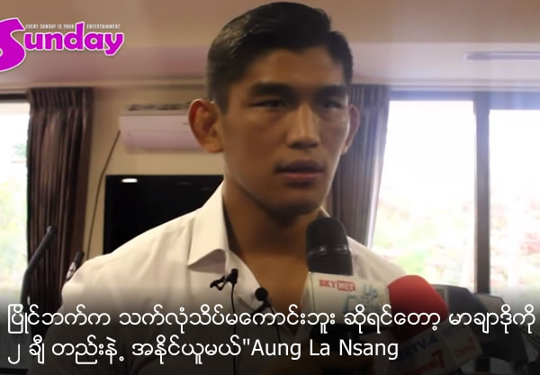 If Machado has not enough stamina, Aung La Nsang will win in 2 rounds
