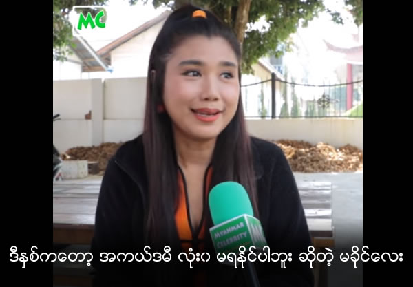 Ma Khine Lay said she can't win academy award this year
