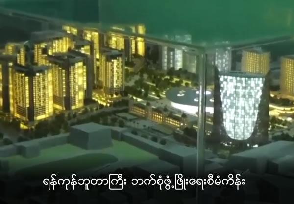Yangon Central Railway Station redevelopment