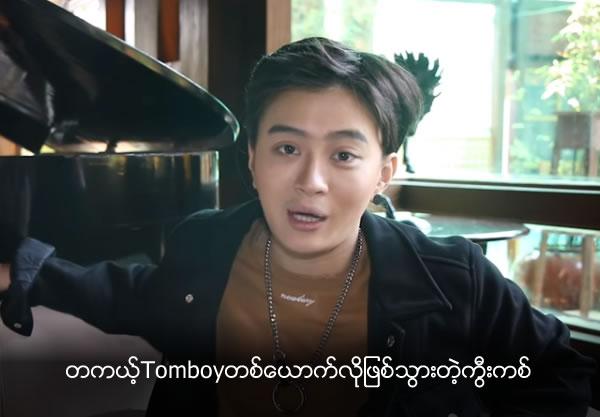 Tomboy Kwee Kit
