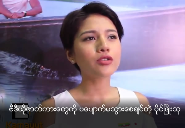 Paing Phyoe Thu doesn't want to disappear video system