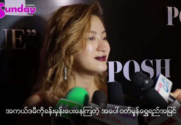 Witt Mhone Shwe Ye's view on Academy for guess