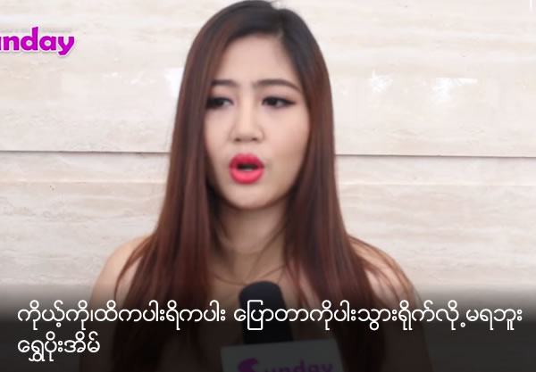 Shwe Poe Eain said, Slapping is not a good deal for a person who is verbally abusing