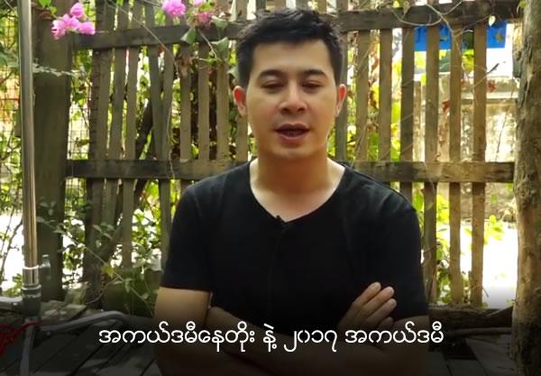 Academy Nay Toe and 2017 Academy Award