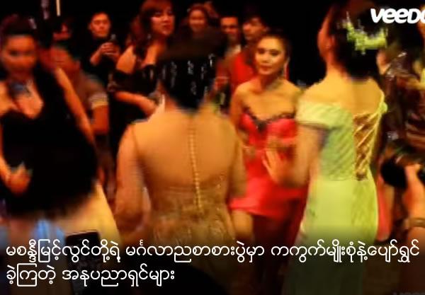 Celebs danced in Sandi Myint Lwin's wedding party