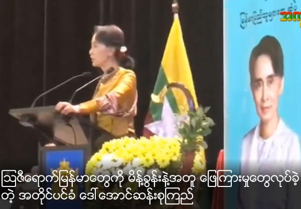 Daw Aung San Suu Kyi's speech in Australia