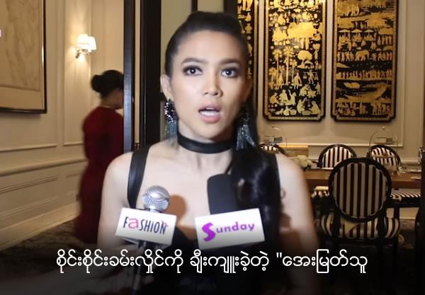 Aye Myat Thu praise Sai Sai