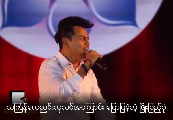 Phyo Pyae Sone said about 'Thingyan Lay Nyin Lu Lin'