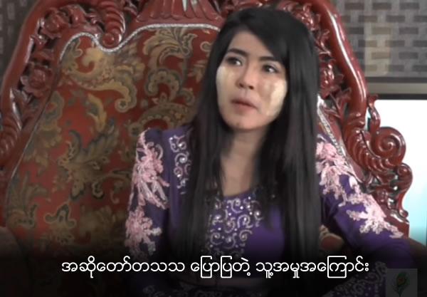 Singer Ta Tha Tha's case