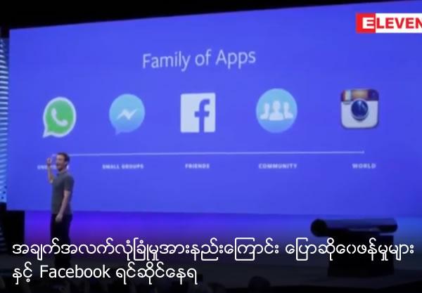Facebook under pressure over data leak