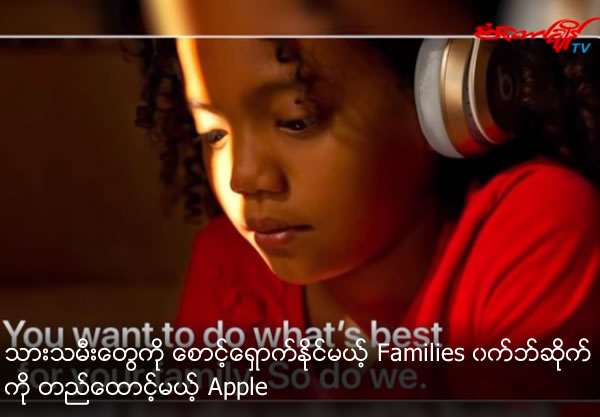 Apple publishes new 'Families' webpage with parental control tips
