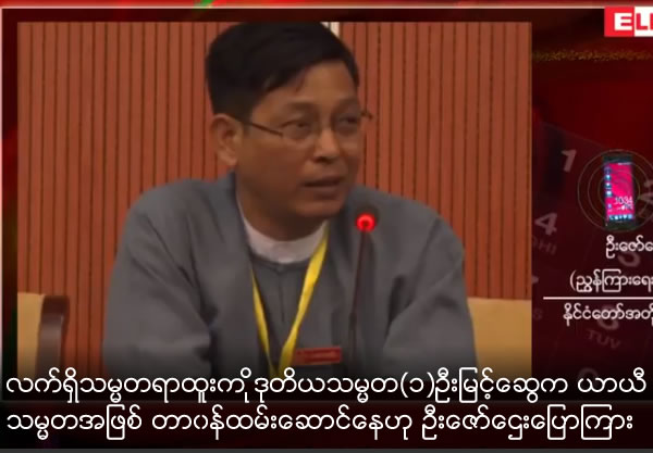 Vice-President One U Myint Swe Serve as Temp President