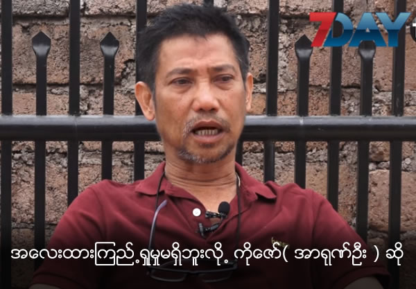 Director Ko Zaw (Arr Yone Oo) said there is no serious Myanmar movie lovers