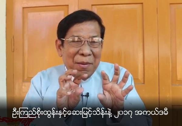 U Kyi Soe Htun , Say Myit Thein and 2017 Academy