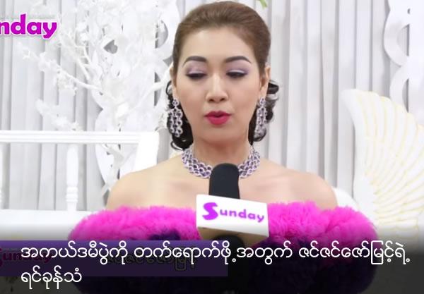 Heartbeat of Zin Zin Zaw Myint for attending Motion Picture Academy Awarding Ceremoney