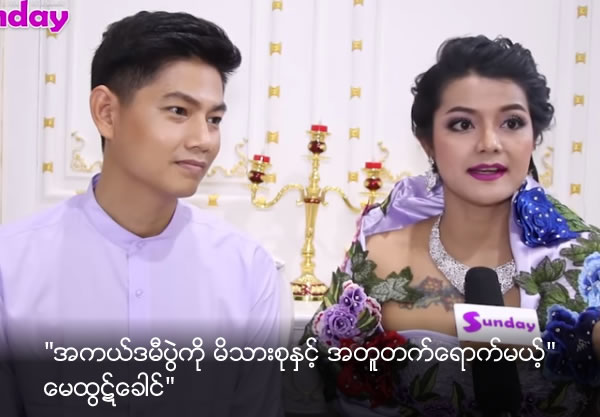 May Htut Khaung will attend with family to 2017 Academy Ceremony
