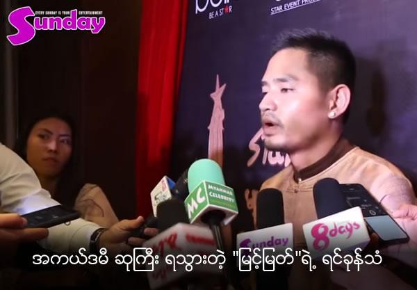 Heartbeat of Academy Winner Myint Myat