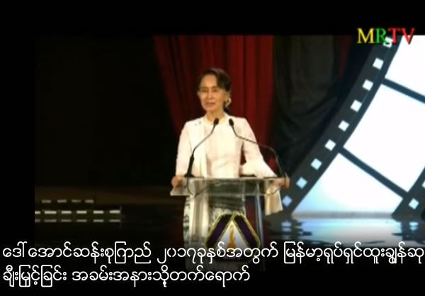 Daw Aung San Su Kyi attends Myanmar Academy Awards event