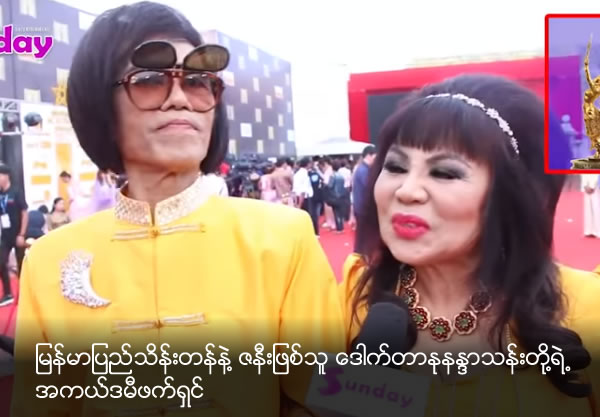 Myanmar Pyi Thein Tan and his wife Dr. Nu Nandar Than's Academy Fashion