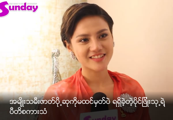 Happy Speech of Paing Phyoe Thu wins the Best Supporting Actress