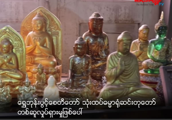 One of Buddha Images shake from Shwe Bone Pwint Pagoda 3 storey Dhamma Hall