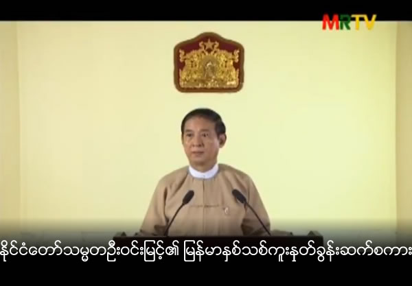 New year speech of President U Win Myint